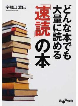 どんな本でも大量に読める「速読」の本(だいわ文庫)