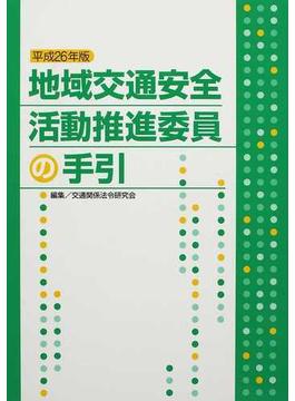地域交通安全活動推進委員の手引 平成26年版
