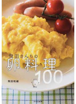 飛田さんちの卵料理100