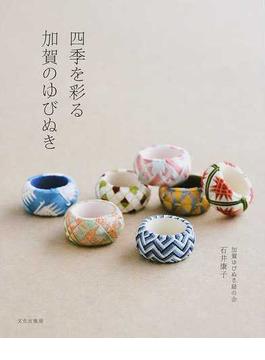 四季を彩る加賀のゆびぬき
