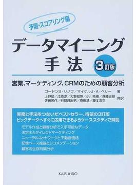 データマイニング手法 営業、マーケティング、CRMのための顧客分析 3訂版 予測・スコアリング編