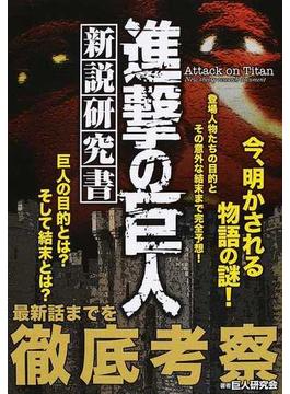 『進撃の巨人』新説研究書(OAK MOOK)