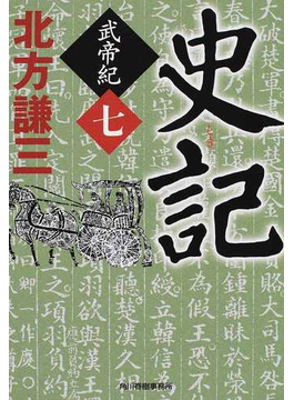 史記 武帝紀 7(ハルキ文庫)