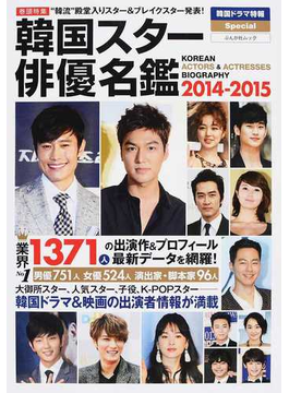 韓国スター俳優名鑑 2014−2015 最新データ1371人分を掲載(ぶんか社ムック)