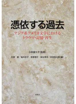 憑依する過去 アジア系アメリカ文学におけるトラウマ・記憶・再生