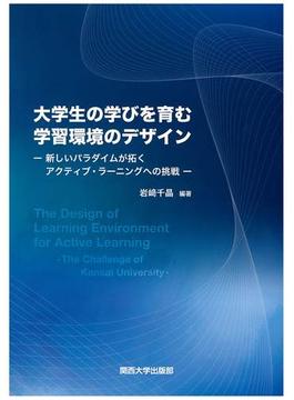 大学生の学びを育む学習環境のデザイン 新しいパラダイムが拓くアクティブ・ラーニングへの挑戦