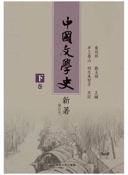 中国文学史新著 増訂本 下巻