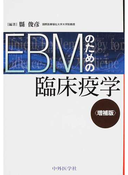 EBMのための臨床疫学 増補版