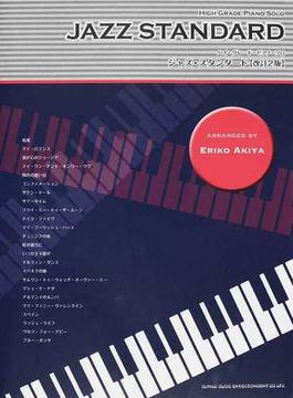 ジャズ・スタンダード 2014改訂2版