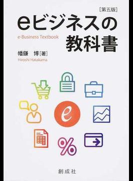 eビジネスの教科書 第5版