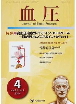 血圧 vol.21no.4(2014−4) 特集・高血圧治療ガイドラインJSH2014−何が変わり,どこがポイントか Part1−