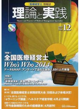 理論と実践 「医療経営士」情報誌 No.12(2014)
