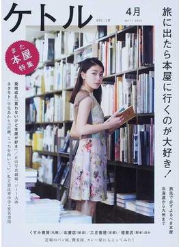 ケトル VOL.18(2014April) 特集:旅に出たら本屋に行くのが大好き!