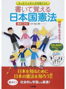書いて覚える日本国憲法 書きこみ式