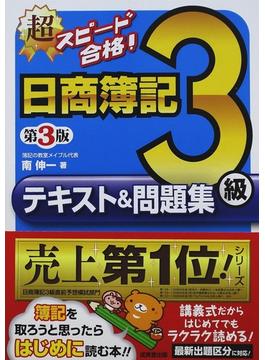 超スピード合格!日商簿記3級テキスト&問題集 第3版