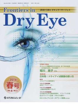 Frontiers in Dry Eye 涙液から見たオキュラーサーフェス Vol.9No.1(2014.春号)