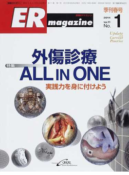ERマガジン Vol.11No.1(2014Spring) 特集外傷診療ALL IN ONE
