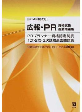 広報・PR資格試験過去問題集 PRプランナー資格認定制度1次・2次・3次試験過去問題集 2014年度改訂