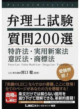 弁理士試験質問200選 特許法・実用新案法・意匠法・商標法