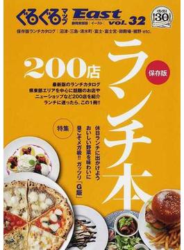 ぐるぐるマップEast 静岡東部版 保存版 vol.32 ランチ本200店