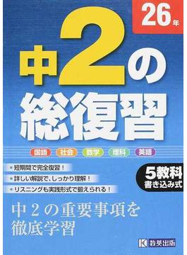 中2の総復習 中2の重要事項を徹底学習 26年