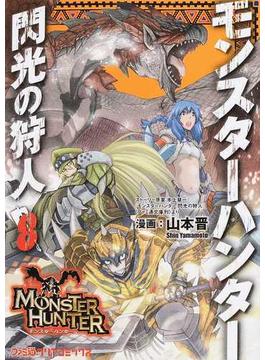 モンスターハンター閃光の狩人 8 (ファミ通クリアコミックス)(ファミ通クリアコミックス)