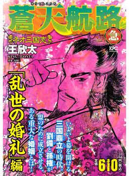 蒼天航路 急「乱世の婚礼」編 (講談社プラチナコミックス)