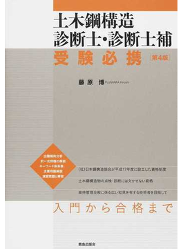 土木鋼構造診断士・診断士補受験必携 第4版