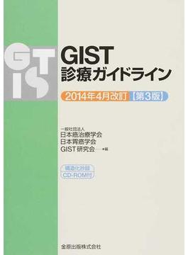 GIST診療ガイドライン 2014年4月改訂〈第3版〉