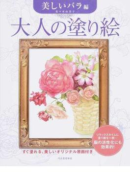 大人の塗り絵 すぐ塗れる、美しいオリジナル原画付き 美しいバラ編
