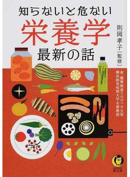 知らないと危ない栄養学最新の話(KAWADE夢文庫)