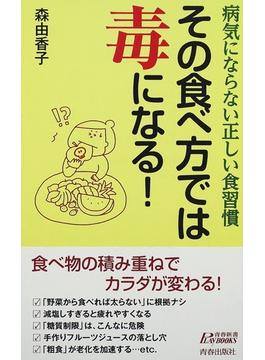 その食べ方では毒になる! 病気にならない正しい食習慣(青春新書PLAY BOOKS)
