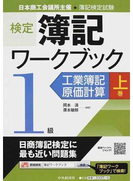 検定簿記ワークブック〈1級/工業簿記・原価計算〉 日本商工会議所主催・簿記検定試験 上巻