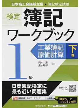 検定簿記ワークブック〈1級/工業簿記・原価計算〉 日本商工会議所主催・簿記検定試験 下巻