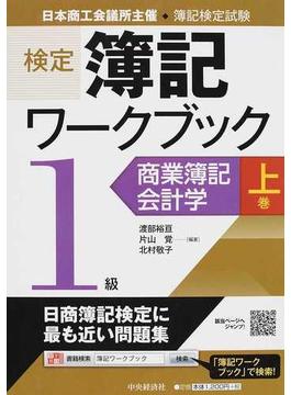 検定簿記ワークブック〈1級/商業簿記・会計学〉 日本商工会議所主催・簿記検定試験 上巻