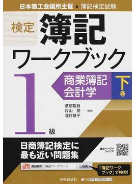 検定簿記ワークブック〈1級/商業簿記・会計学〉 日本商工会議所主催・簿記検定試験 下巻