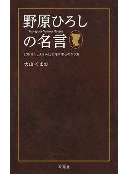 野原ひろしの名言 『クレヨンしんちゃん』に学ぶ幸せの作り方