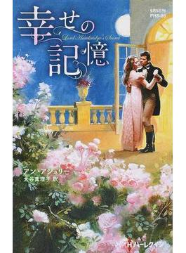 幸せの記憶(ハーレクイン・ヒストリカル・スペシャル)