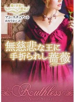 無慈悲な王に手折られし薔薇(MIRA文庫)
