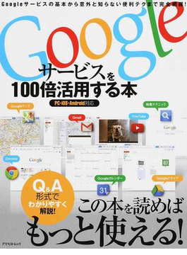 Googleサービスを100倍活用する本 Googleサービスを使いこなして『もっと便利』に!(トラベルデイズ)