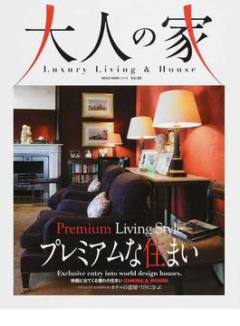 大人の家 Luxury Living & House Vol.02 プレミアムな住まい/ホテルの部屋づくりに学ぶ(NEKO MOOK)