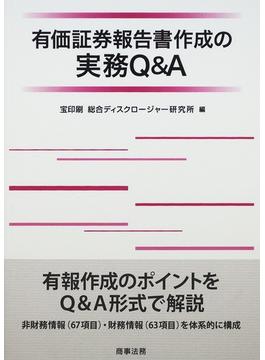 有価証券報告書作成の実務Q&A