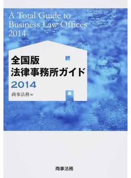 全国版法律事務所ガイド 2014