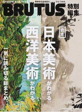 合本日本美術がわかる。西洋美術がわかる。 一気に読み切る総まとめ。(マガジンハウスムック)