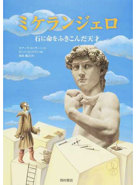 ミケランジェロ 石に命をふきこんだ天才