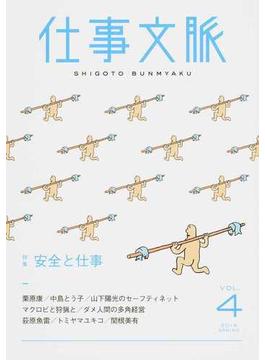 仕事文脈 VOL.4(2014SPRING) 特集安全と仕事