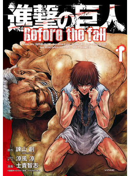 進撃の巨人Before the fall (シリウスKC) 10巻セット(シリウスKC)