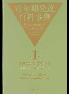 青年期発達百科事典1〜3 3巻セット