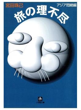 旅の理不尽(小学館文庫)(小学館文庫)