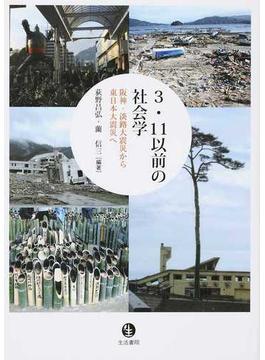 3・11以前の社会学 阪神・淡路大震災から東日本大震災へ